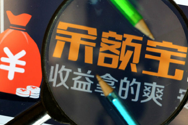 Yu'e Bao: A Double-Edged Sword for Financial Innovation